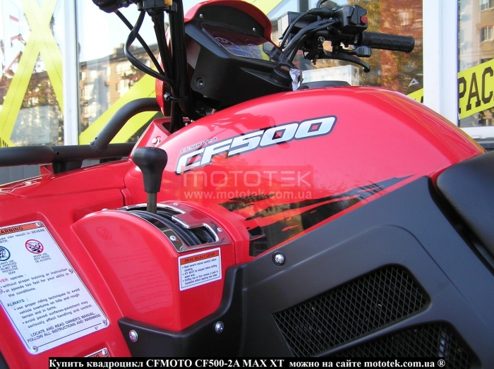 квадроцикл cfmoto cf500-2a