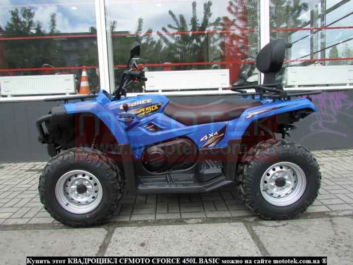 Квадроцикл CFMOTO CFORCE 450L Basic