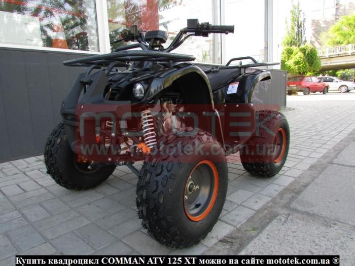 Квадроцикл Comman ATV 125 XT
