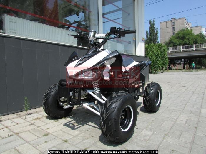 hamer e-max 1000 цена