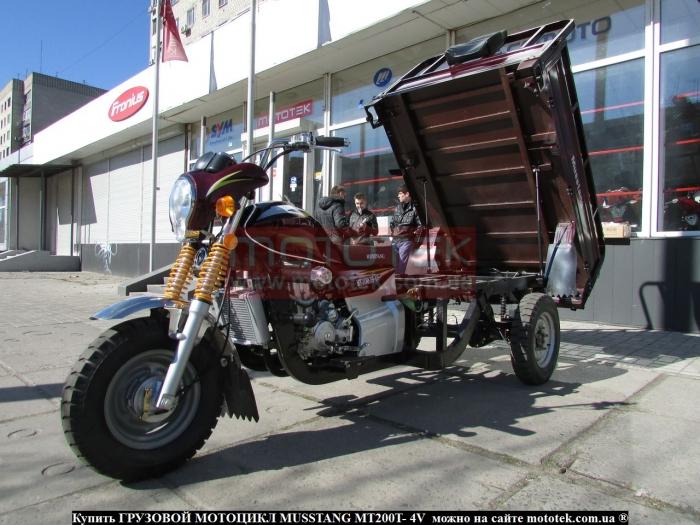 грузовой мотоцикл мустанг