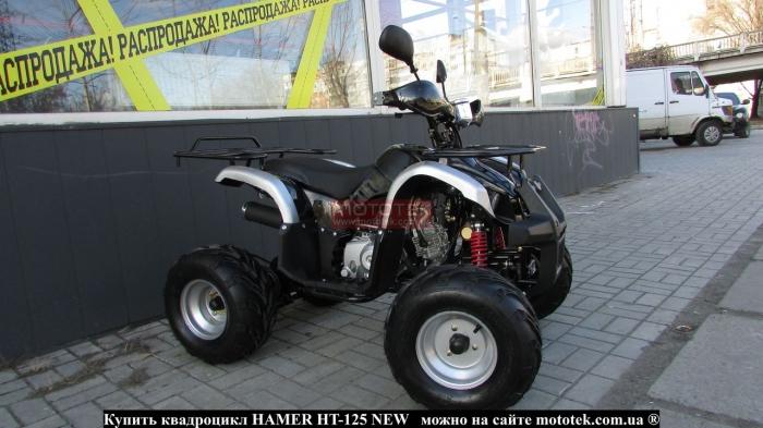 квадроцикл hummer 125 куб