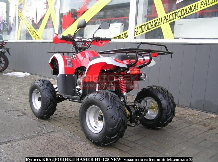 hamer ht 125