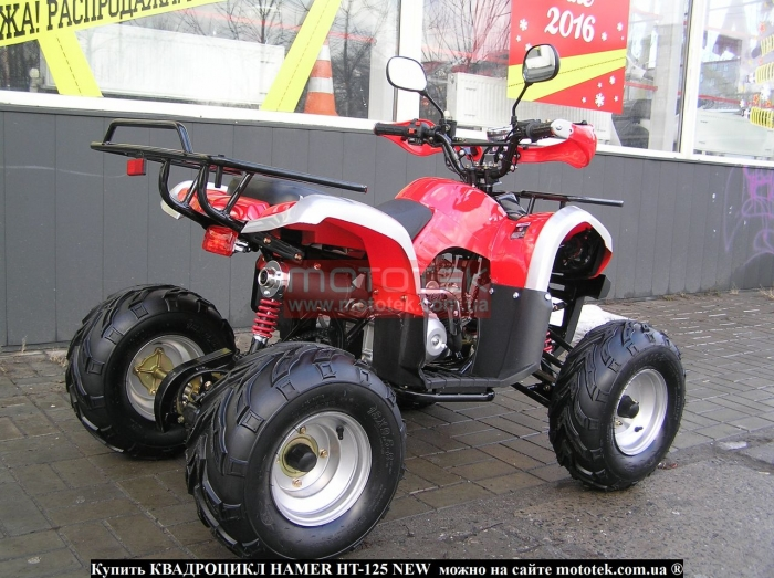 atv 125сс hamer new