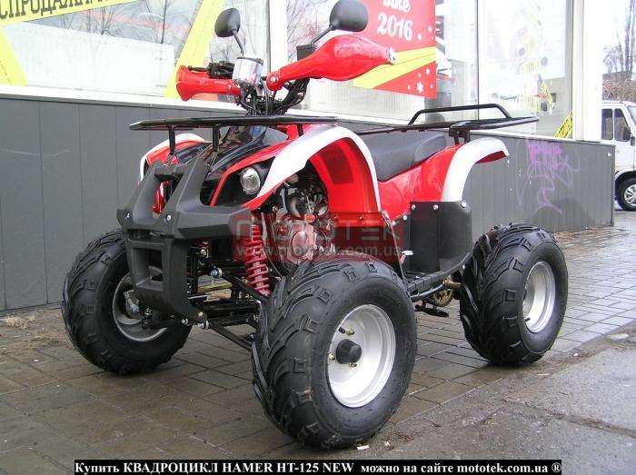 Квадроцикл Hamer HT-125 NEW