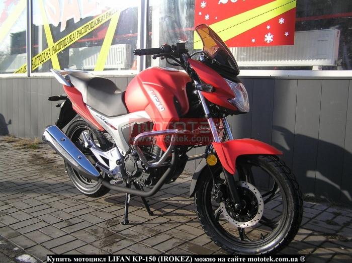 lifan kp150