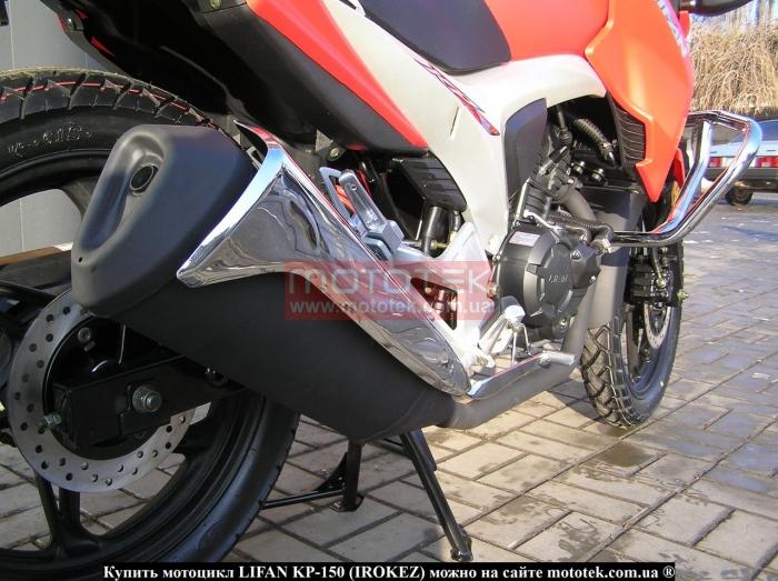 lifan kp-150