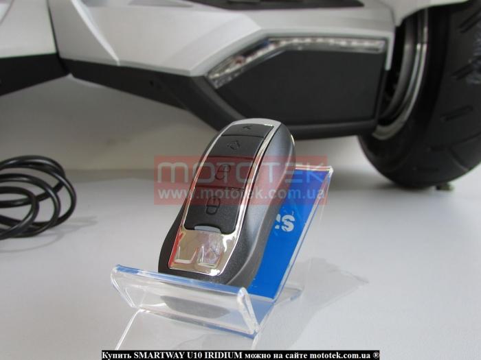 smartway iridium продажа
