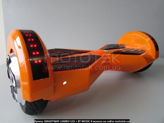 Гироскутер SmartWay Lambo LED + BT Music 8  orange