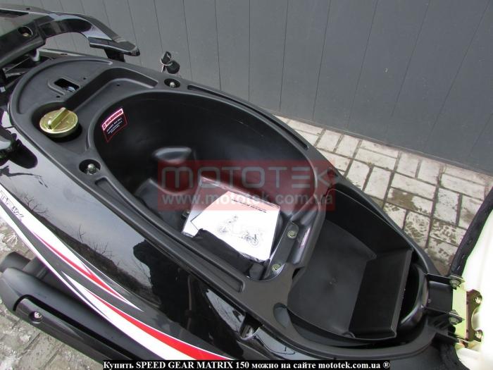 скутер speed gear 150 цена