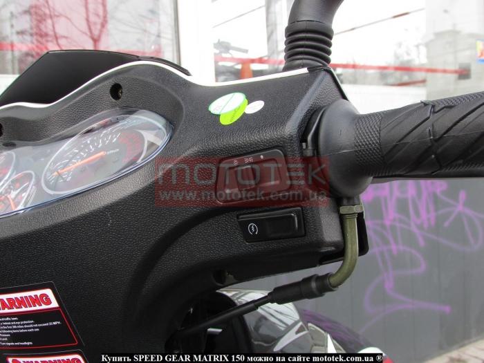 цена скутер speed gear 150