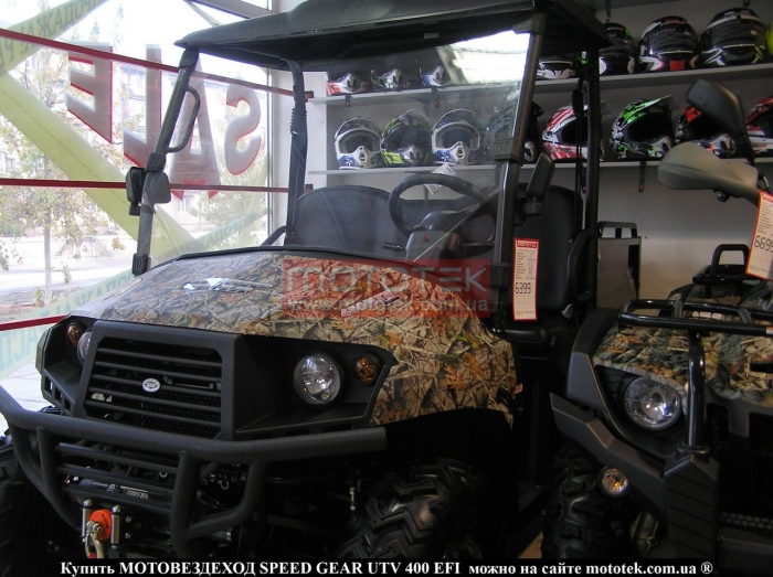 Speed Gear UTV 400