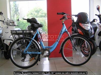 Электровелосипед Azimut E-Bike Lady