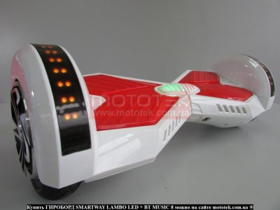 Мини сигвей SmartWay Lambo LED + BT Music 8 white