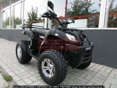 Квадроцикл Shineray ATV 200cc Victory з пробігом