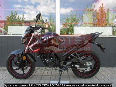 LONCIN CR5S LX250-12A