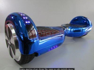 Гіроскутер SMARTWAY U3 PRO chrome blue