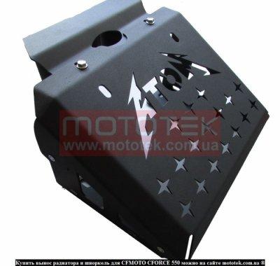Вынос радиатора и шноркель для CFMOTO CFORCE 550