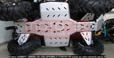 Защита днища CFMOTO CFORCE 550