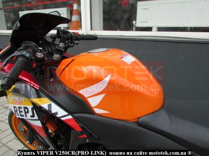 VIPER V250CR(PRO-LINK)