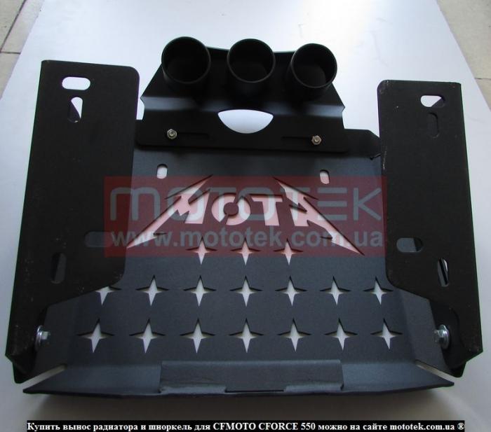 купить вынос радиатора cfmoto cforce 550