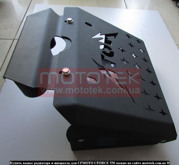 вынос радиатора cfmoto cforce 550 купить