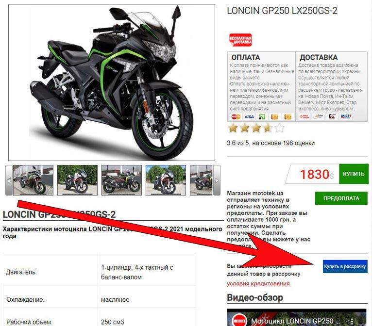 мотоцикл в кредит или рассрочку