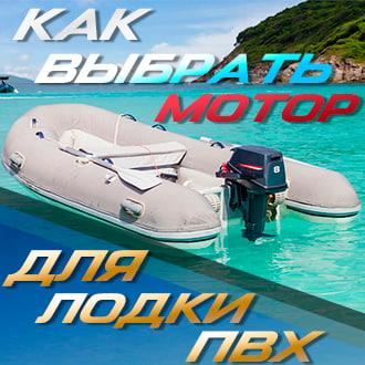 Який мотор купити для пвх човни