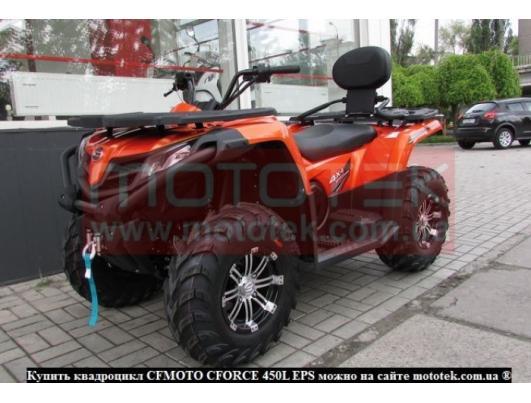 Квадроцикл CFMOTO CFORCE 450L EPS